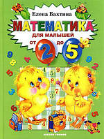 Математика для малышей от двух до пяти. Бахтина Е.