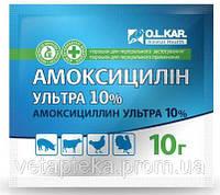 Амоксициллин ультра -10% порошок уп - 10г O.L.Kar