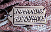 Кожаный оригинальный брелок Любимому Дедушке