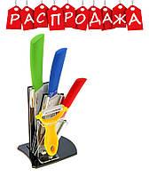 Керамические ножи + овощечистка. РАСПРОДАЖА