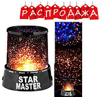Ночник звездное небо Star Master. РАСПРОДАЖА