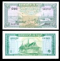 Камбоджа/Cambodia 1 Riel (1956-75) Pick 4c аUNC