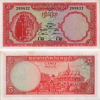 Камбоджа / Cambodia 5 Riels 1972 Pick 10с аUNC