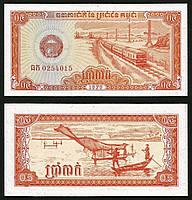 Камбоджа / Cambodia 0,5 Riel 1979 Pick 27 UNC