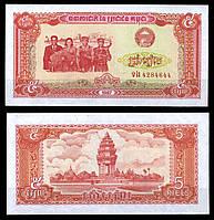 Камбоджа / Cambodia 5 Riel 1987 Pick 33 UNC