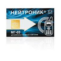 Нейтроник МГ-03 Neitronik MG-03 (91744)