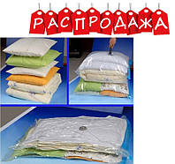 Вакуумный пакет Space Bag. РАСПРОДАЖА