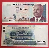 Камбоджа / Cambodia 10000 Riels 2006 Pick 56 UNC