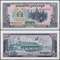 Камбоджа / Cambodia 10 Riels 1979 Pick 30a UNC