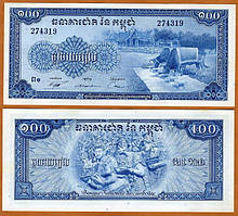 Камбоджа /Cambodia 100 Riels (1956-72) Pick13b UNC