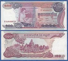 Камбоджа / Cambodia 100 Riels 1972 Pick 15a UNC