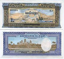 Камбоджа / Cambodia 50 Riels 1972 Pick 7d UNC