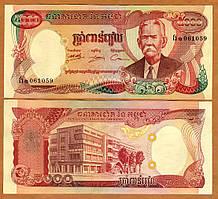 Камбоджа / Cambodia 5000 Riels 1974 Pick 17a UNC