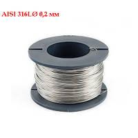 Проволока нержавеющая AISI 316L Ø 0,2 мм