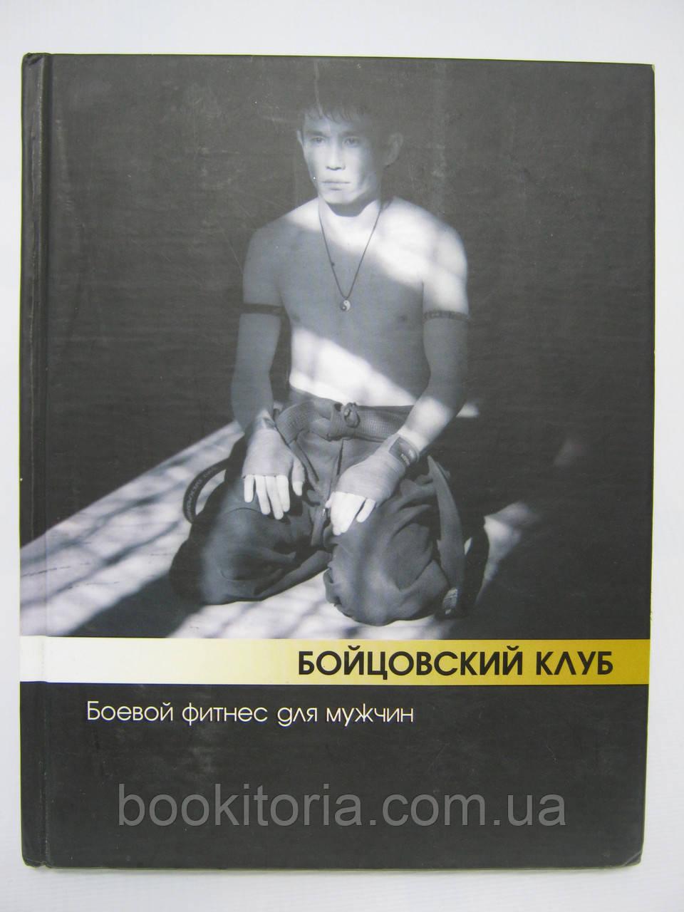 Бэкман Б., Атилов А. Бойцовский клуб: боевой фитнес для мужчин (б/у).