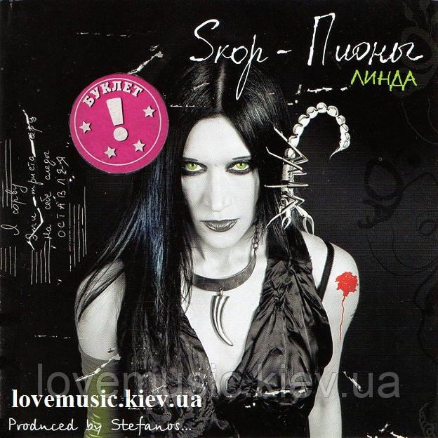 Музичний сд диск ЛИНДА Sкор–Пионы (2008) (audio cd)
