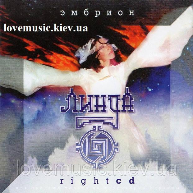 Музичний сд диск ЛИНДА Эмбрион right (2005) (audio cd)