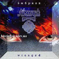 Музыкальный сд диск ЛИНДА Эмбрион wrong (2005) (audio cd)