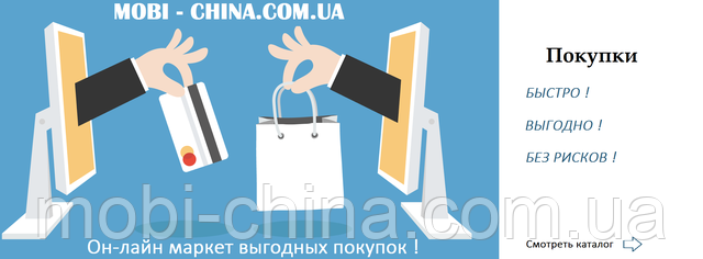 Интернет магазин mobi-china