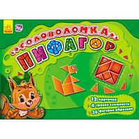 Игры-головоломки: Пифагор. Ранок ТМ