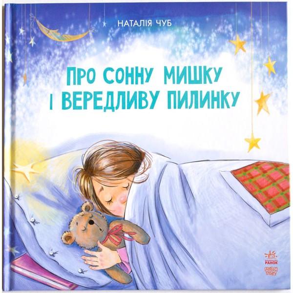 Сказкотерапия. Про сонную мышку и капризную пылинку. Наталья Чуб