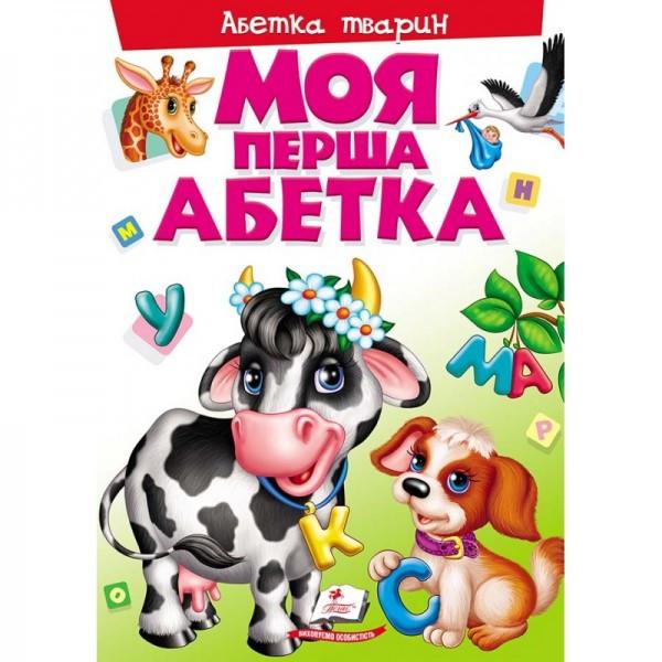 Моя первая Азбука животных русский\украинский язык Пегас