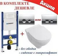 Инсталляция в комплекте с унитаз Geberit Duofix 458.161.21.1+Villeroy&Boch O.novo 5660HR01
