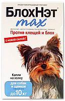 БлохНэт max капли против клещей и блох для собак до 10 кг, Астрафарм