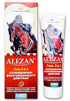 Alezan (Алезан) гель 2 в 1, охлаждающе-разогревающий, 100 мл, АВЗ