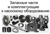 Запасные части к насосу 1Д1250-125
