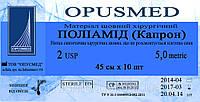 Капрон ( нейлон, полиамид) лигатура (Нить). № 2 (5)  Плетеная нить белая, синяя. 10шт по 45 см.