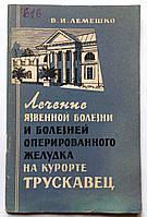 """В.Лемешко """"Лечение язвенной болезни и болезней оперированного желудка на курорте Трускавец"""". 1964 год"""