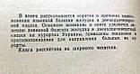 """В.Каменецкий """"Лечение больных язвенной болезнью желудка и двенадцатиперстной кишки на курортах Украины"""", фото 3"""