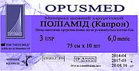 Капрон ( нейлон, полиамид) лигатура (Нить). № 3 (6)  Плетеная нить белая, синяя. 10шт по 75 см.