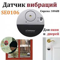 Сигнализация на окна и двери с сиреной 100dB Doberman Security SE-0106