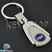 Металлический брелок для авто ключей Fiat (Фиат)