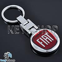 Брелок для авто ключей Fiat (Фиат)