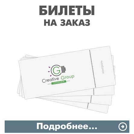 Печать билетов, купонов, фото 2