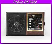 Радио RX 9922,Радиоприемник Golon, Радио Golon!Опт
