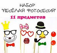 """Фотобутафория  праздничная"""" Веселая фотосессия"""", из 11 предметов"""