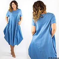 """Голубое платье """"Лима"""", большого размера"""