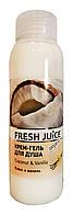 Крем-гель для душа Fresh Juice Coconut & Vanilla  Кокос и Ваниль - 300 мл.