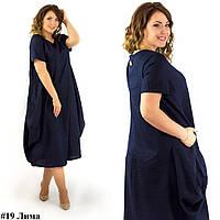 """Темно-синее платье """"Лима"""", большого размера"""