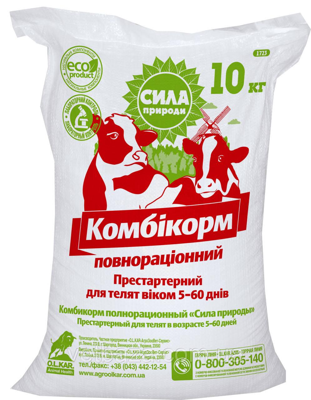 Комбикорм предстартер для телят 5-60дней (гранула)  10кг O.L.KAR