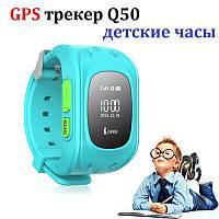 Детские GPS часы - трекер с возможностью отслеживания с Iphone\Android, функцией разговора и кнопкой SOS (Q50)