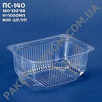 Блистерная упаковка для салатов,полуфабрикатов,соусов пс -140
