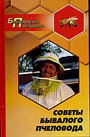 Советы бывалого пчеловода. Мостовой