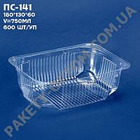 Блистерная упаковка для салатов,полуфабрикатов,соусов пс -141