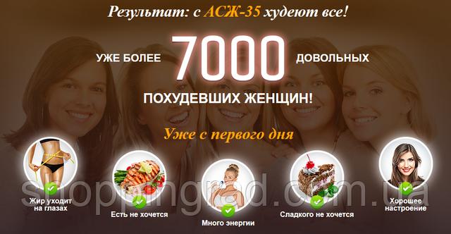 АСЖ-35 для похудения