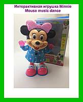 Интерактивная игрушка Minnie Mouse music dance!Акция